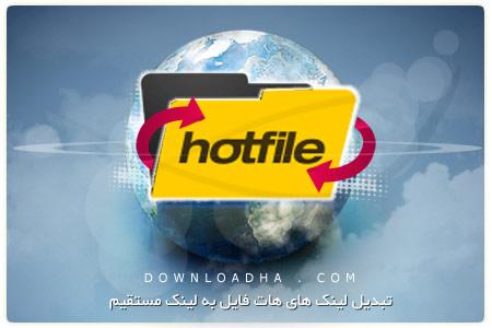 مستقیم کردن لینک های هات فایل | Forum.Downloadha.com