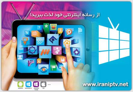 دانلود نرم افزار رسانه (تلویزیون) اینترنتی ایران گیت – Irangate IPTV
