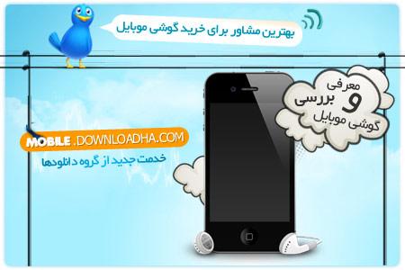 معرفی و بررسی گوشی های موبایل  | Mobile.Downloadha.com