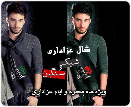 شال حسین