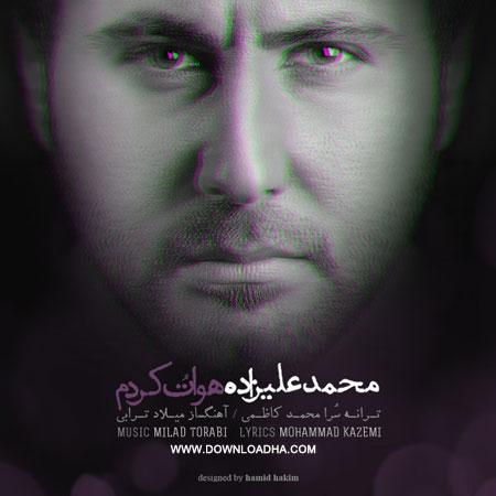 alizade havatokardam دانلود تیتراژ سریال خروس با صدای محمد علیزاده