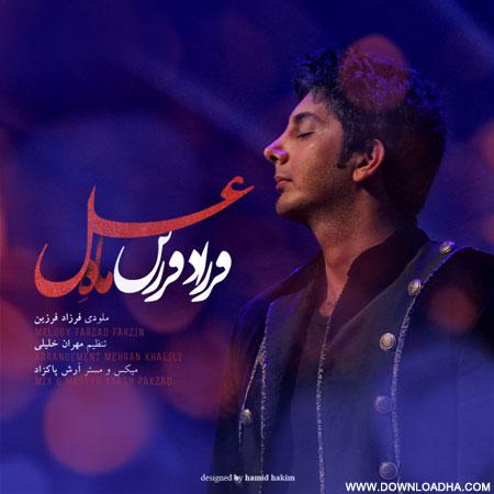 farzad maheasal دانلود تیتراژ ابتدایی برنامه ماه عسل با صدای فرزاد فرزین