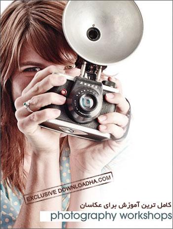 phlearn دانلود کامل ترین آموزش عکاسی در دنیا   بیش از 23 ساعت آموزش