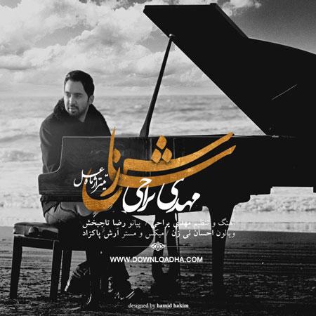 yarahi sazesh دانلود تیتراژ پایانی برنامه ماه عسل با صدای مهدی یراحی
